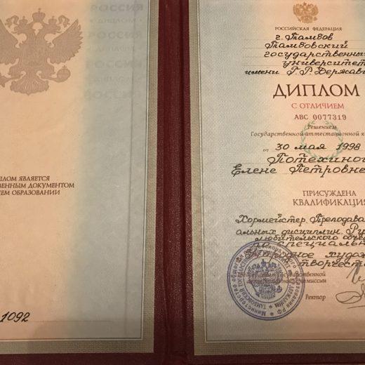 институт диплом