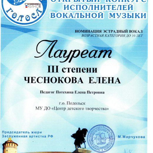 Лауреат 3 Чеснокова117