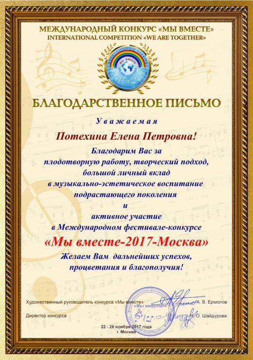 Потехина Елена Петровна-1