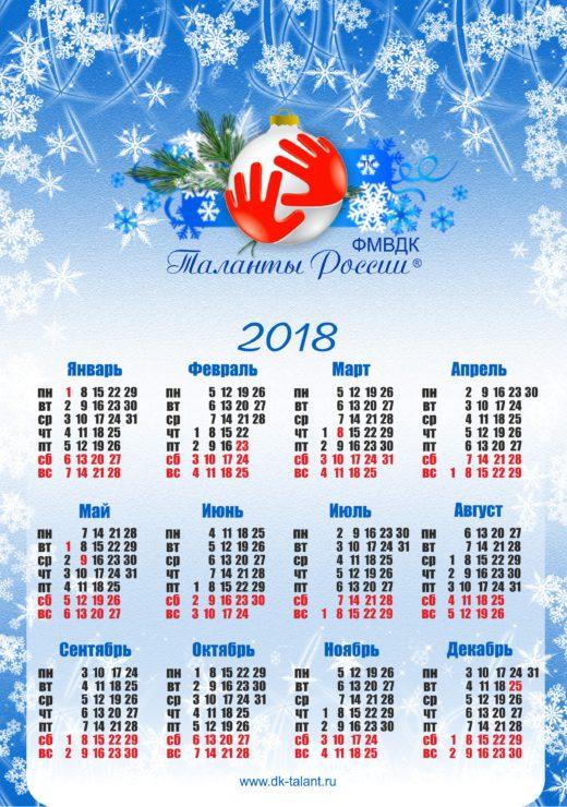 Я твой календарь, распечатай меня