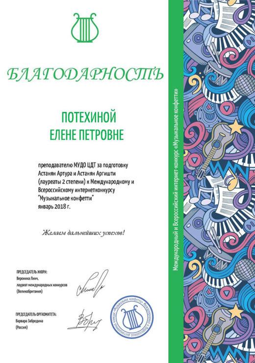 благодарность_Потехиной (1)