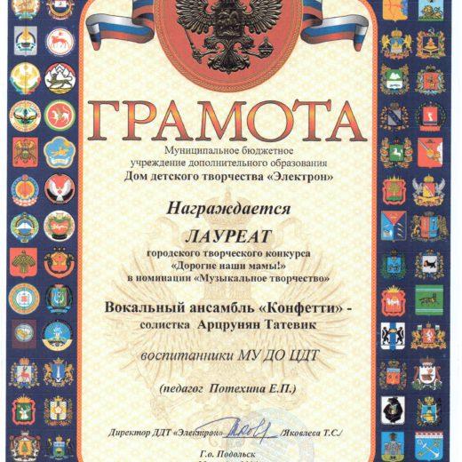 грамота Арцрунян134