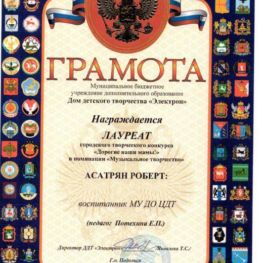 грамота Асатрян138