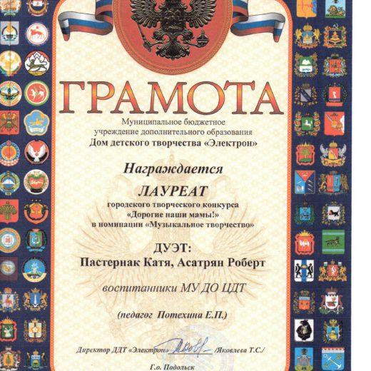 грамота Пастернак Асатрян135