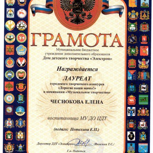 грамота Чеснокова139