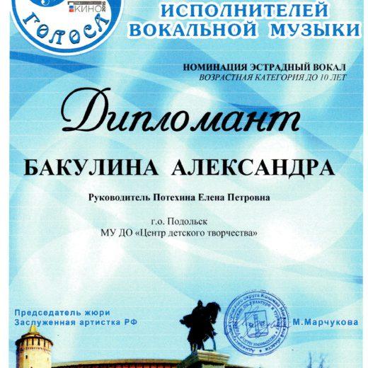 дипломант Бакулина120