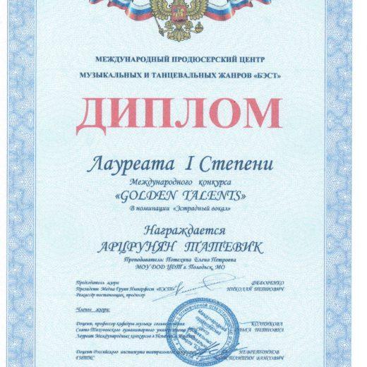 диплом Арцрунян127