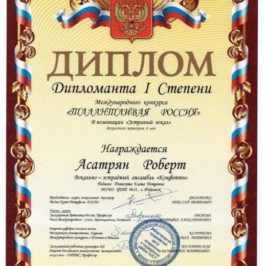 диплом Асатрян111