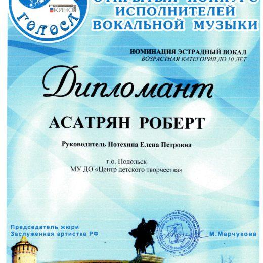 диплом Асатрян116