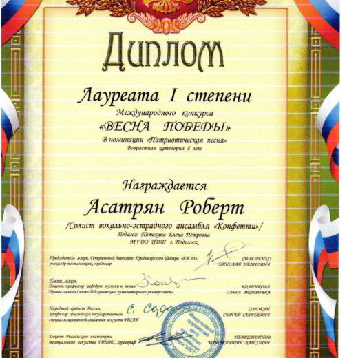 диплом Асатрян162