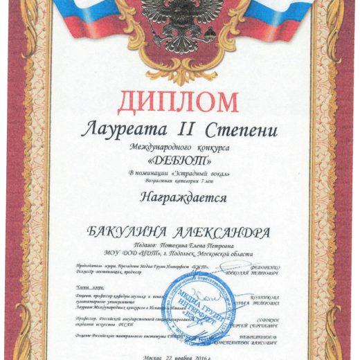 диплом Бакулина129
