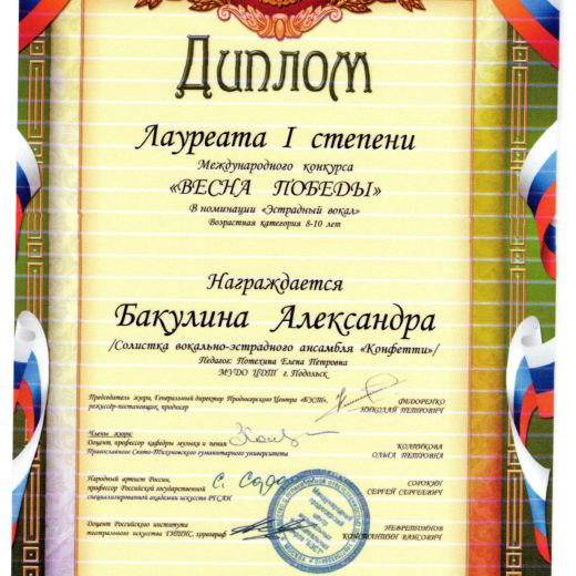 диплом Бакулина158