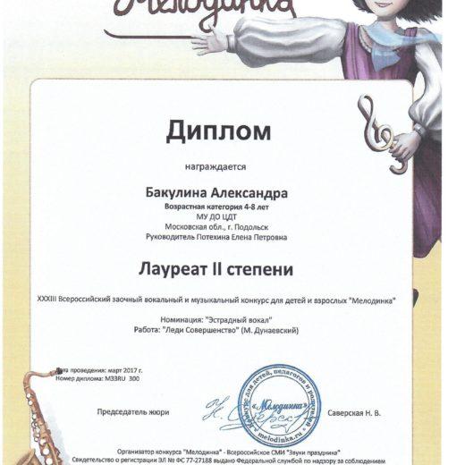 диплом Бакулина169
