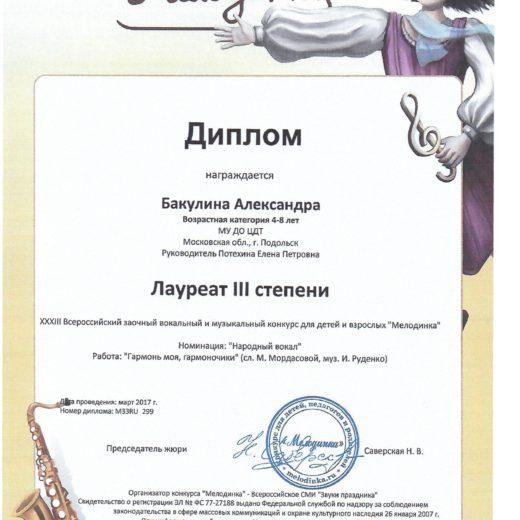 диплом Бакулина170