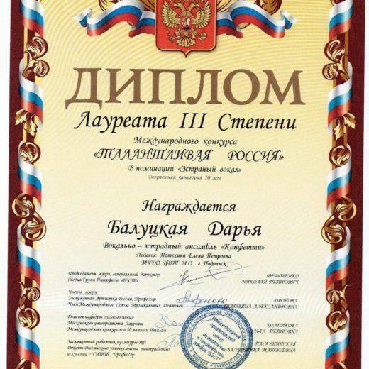 диплом Балуцкая108