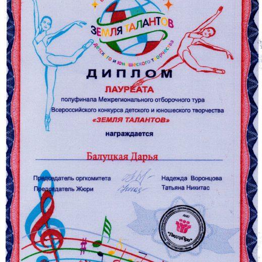 диплом Балуцкая113