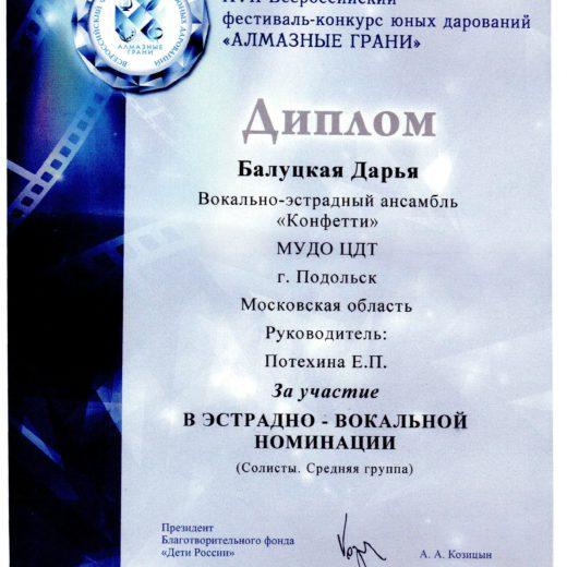 диплом Балуцкая114