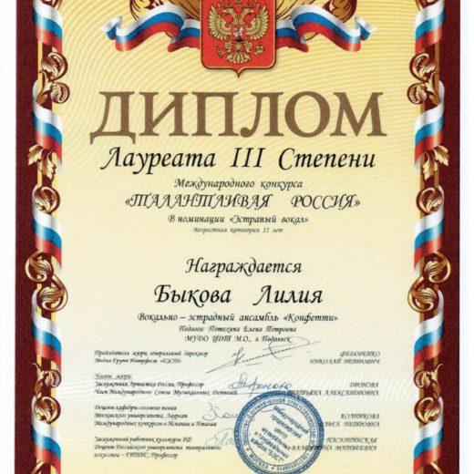 диплом Быкова110
