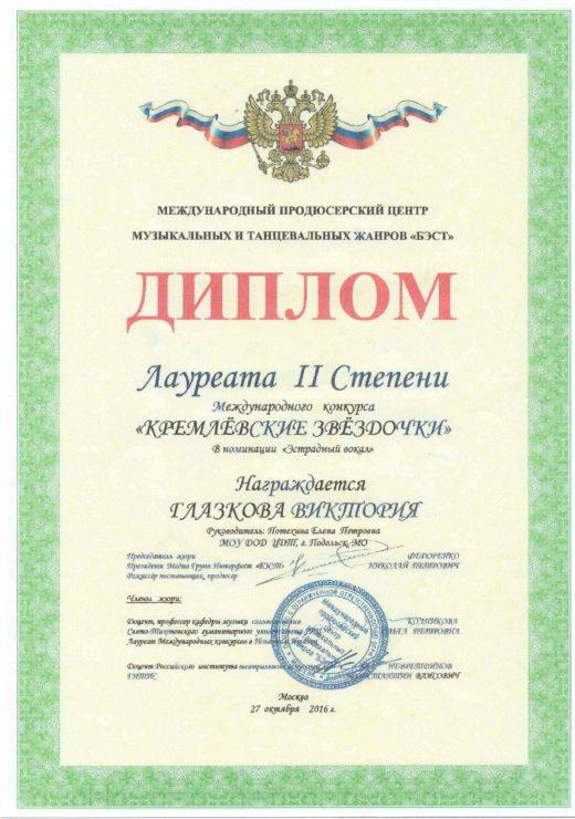 диплом Глазкова126
