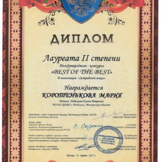 диплом Коротенькова145
