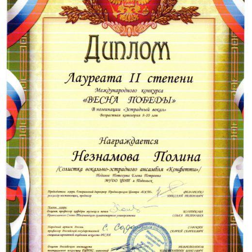диплом Незнамова161