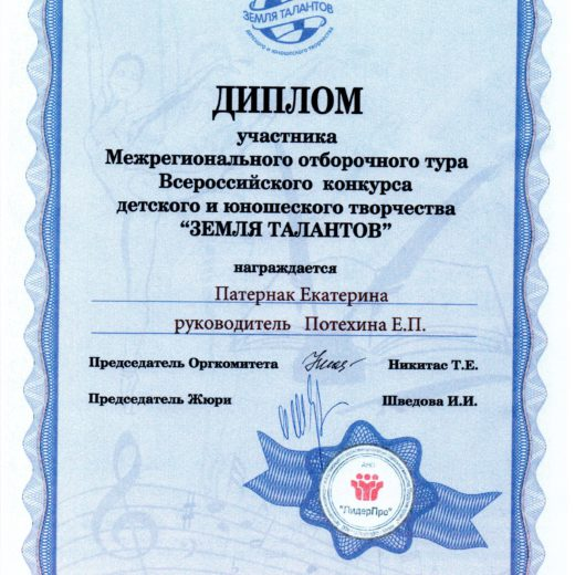 диплом Пастернак112