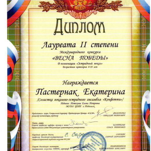 диплом Пастернак157