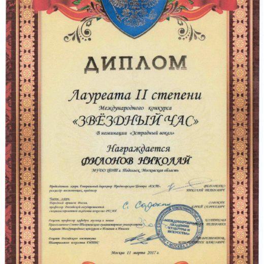диплом Филонов146