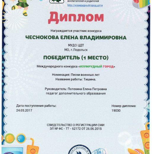 диплом Чеснокова147