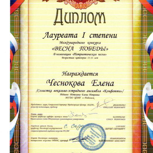 диплом Чеснокова159