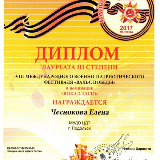 диплом Чеснокова163