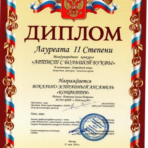 диплом лауреата 2 Конфетти121