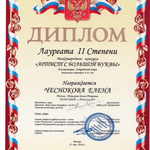 диплом лауреата 2 Чеснокова122