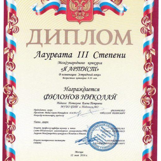 диплом лауреата 3 Филонов123