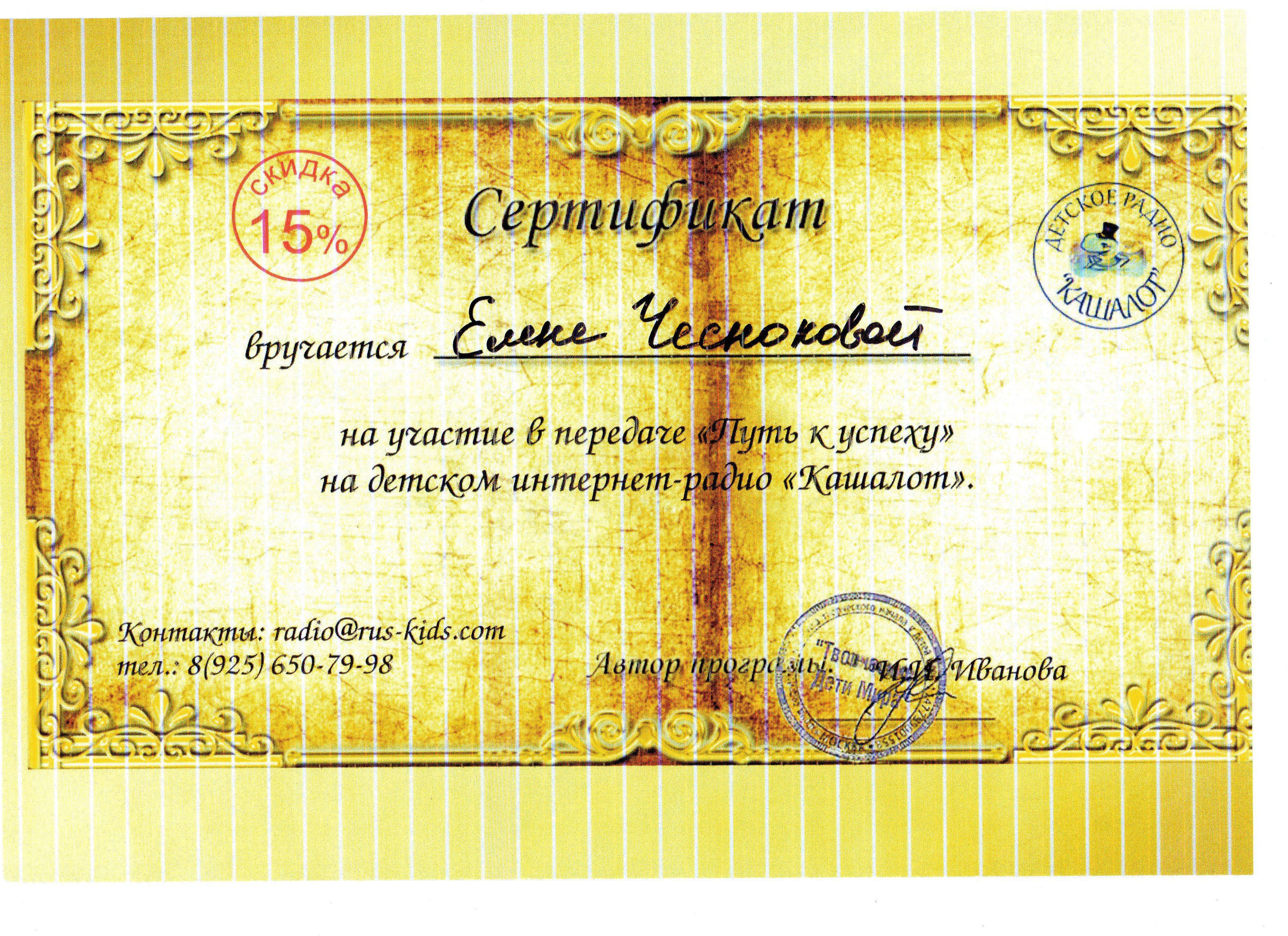 диплом Чеснокова164