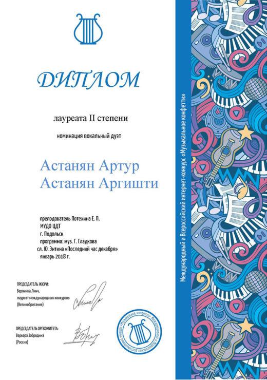 2018_Астанян (1)