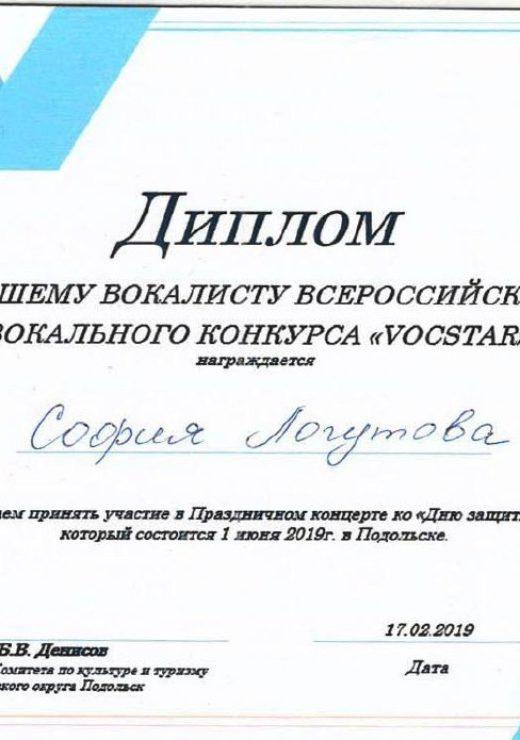 диплом от отдела культуры