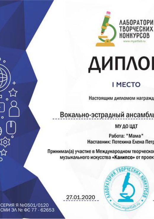 Вокально-эстрадный ансамбль «Конфетти»