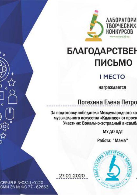 Потехина Елена Петровна