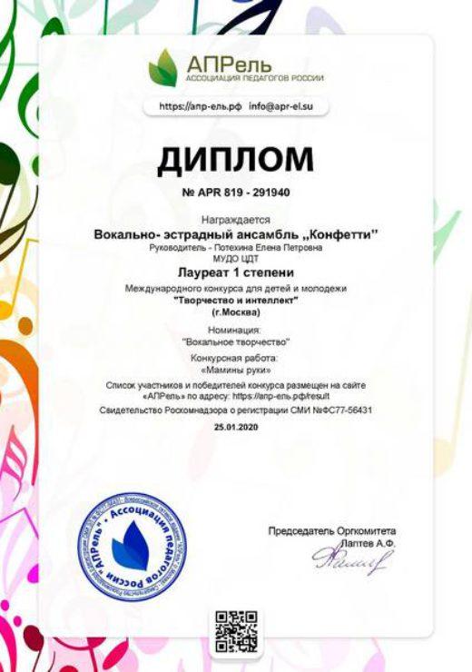 diplom_291940 (1)